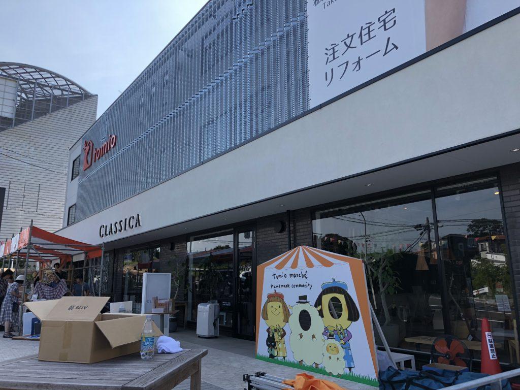 トミオマルシェ〜夏〜