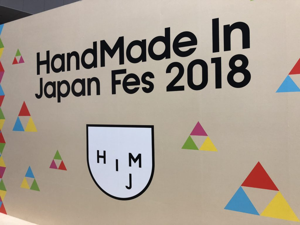 HandMade in Japan Fes 2018 に参加して