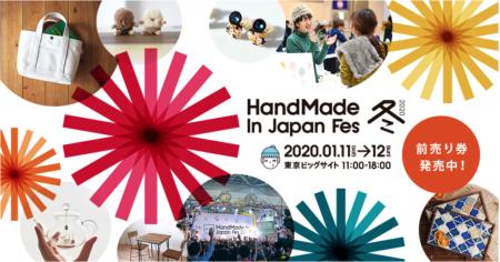 ハンドメイドインジャパンフェス2020に出店します