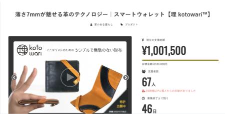 クラウドファンディングで『kotowari™』の支援が100万円を達成しました!