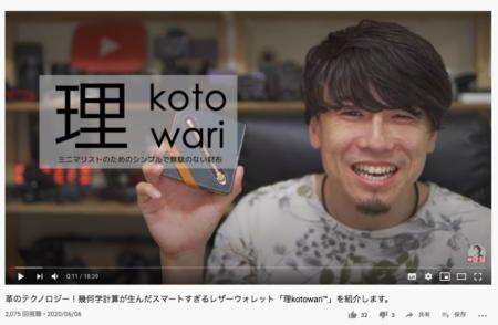 人気YouTuber川井さんに【kotowari™】をレビューしていただきました!