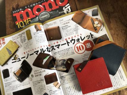 『モノ・マガジン10月16日号』に【理 kotowari® mini】が掲載されました!