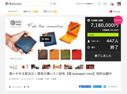 【理 kotowari® mini】への多くのご支援、ありがとうございました。