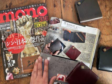 『モノ・マガジン3月16日号』に【理 kotowari® μ】が掲載されました!